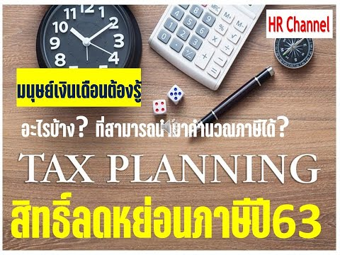 ลดหย่อนภาษีรายการลดหย่อนภาษีปี 2563มีอะไรบ้าง เช็กสิทธิ์และคำนวณให้ดี ก่อนยื่นภาษีวางแผนหรือยัง!!
