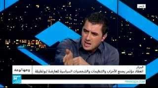 وجهاَ لوجه | الجزائر : المعارضة في مؤتمر وطني للانتقال الديمقراطي