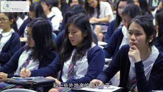 Publication Date: 2018-01-03 | Video Title: 【國家發展知多少】一帶一路 - 蔡瑩璧博士 (聖保祿學校)