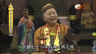 【恭讚王禪老祖教主天威讚偈55】| WXTV唯心電視台