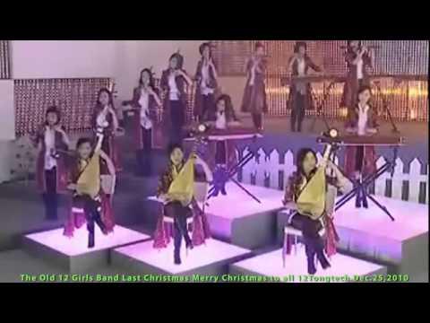 The Old 12 Girls Band 女子十二乐坊 Last Christmas