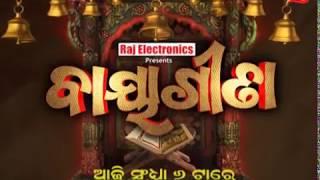 Baya Gita | 22 Feb 19| Promo | Odia Devotional Show Tarang TV