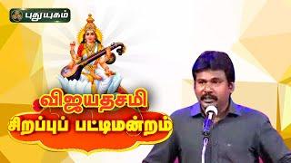 PuthuYugam Special Show