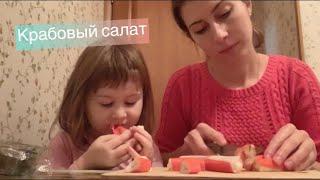 Быстрые рецепты Крабовый салат Детский повар