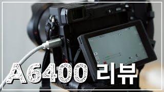 a6400 영상제작자가 본