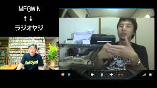 【Live】MEGWINさんが著書「YouTubeで小さく稼ぐ」を熱く語ったぜ!+じへいさんと対談 thumbnail