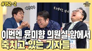 [관훈라이트] #152-2 이번엔 윤미향 의원실 앞에서 죽치고 있는 기자들