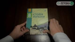 Підручник Історія України 8 клас Нова програма 2016 Гісем О В  Мартинюк О О