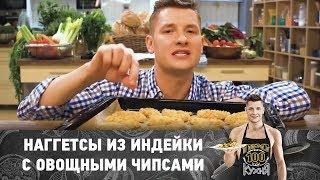 Рецепт наггетсов из индейки с овощными чипсами и соусом тартар | ПроСто кухня