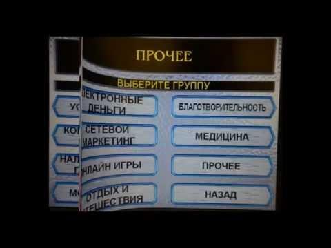 Как оплатить заказ Орифлэйм через банкомат или терминал