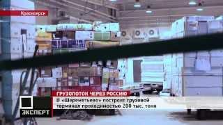 РЕПОРТАЖ: Грузовые аэропорты - перенаправить грузопоток(, 2012-05-04T19:57:10.000Z)