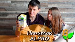Напиток ванильный Alpro соевый. Веганский продукт. Обзор-дегустация