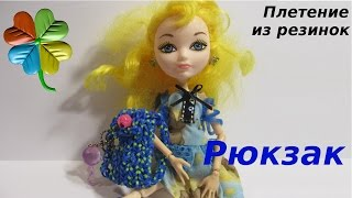 Как плести |рюкзак для куклы| ♣Klementina Loom♣ Урок 52| одежда из резинок, сумка на станке