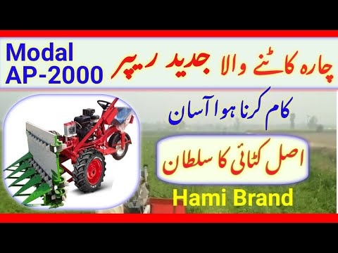 Fodder Cutter Machine Review And Working || Modal AP-2000