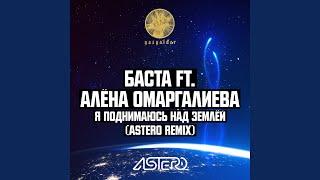 Я поднимаюсь над землёй (Astero Club Remix) (feat. Алёна...
