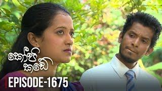 Kopi Kade  | Episode 1675 - (2019-04-28) | ITN Thumbnail
