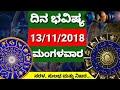 ದಿನ ಭವಿಷ್ಯ 13/11/2018 ಮಂಗಳವಾರ | Astrology in kannada | Dina Bhavishya | Variety Vishya