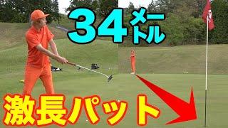 【長すぎ】ゴルフのパター世界記録が34mらしいので我々紳士軍団で超えてやるんじゃい!!!!!