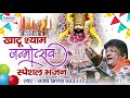 Khatu Shyam Birthday Special Song 2018