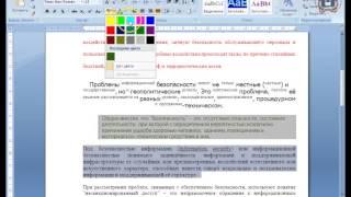 Лабораторная работа. Microsoft Office Word 2007. Часть 1