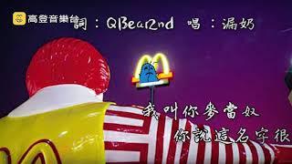 [高登音樂台] QBear2nd - 我叫你麥當奴 (原曲 : 玉蝴蝶)
