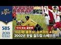 """""""4강 신화 탄생! 스페인을 승부차기에서 꺾습니다!"""" 2002년 한일 월드컵 스페인전 (다시 보는 골장면) / SBS / 2018 러시아 월드컵"""