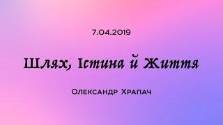 Путь Истина и Жизнь Александр Храпач 7.04.2019
