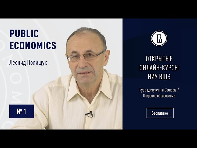 Public Economics: About the Course #1