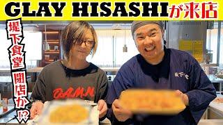 GLAYのHISASHIさん来店!店長とHISASHIさんで勝負!まさかの堤下食堂閉店!?