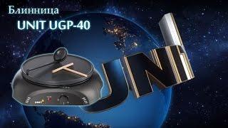 Блинница UNIT UGP-40