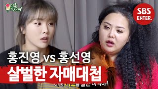 Hong Jin-young VS Hong Sun-young, How Real Sisters Fight (ft.