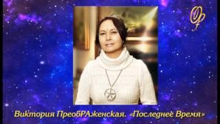 «Последнее Время». Виктория ПреобРАженская. Читает Автор
