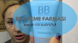 BB крем Фармаси Farmasi bb-cream