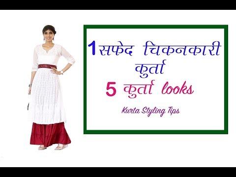 How To Wear White Kurta 5 Different Ways 1 Chikankari Kurta 5 अलग लुक्स 5 Ways To Style White Kurta
