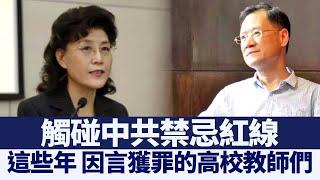 這些年因言獲罪的高校教師們|@新聞精選【新唐人亞太電視】/國際/趨勢/財經/ |20201228 - YouTube