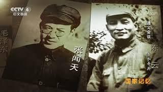 《国家记忆》 20191205 遵义会议 赤水奇兵| CCTV中文国际