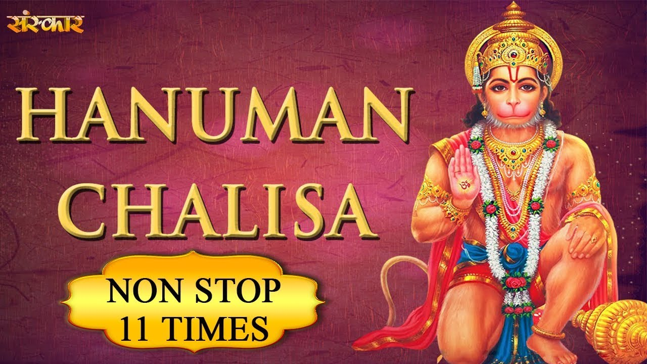 Hanuman Chalisa Full Looped - Repeated 11 Times for Good Luck | Ravindra  Jain |