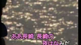 懐メロカラオケ 「長崎の夜はむらさき」 原曲 ♪瀬川瑛子.