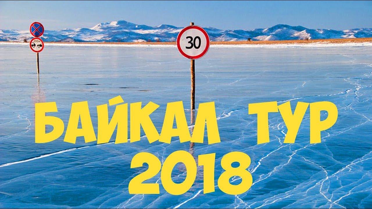 Байкал тур 2018 | Зимой на озеро мира