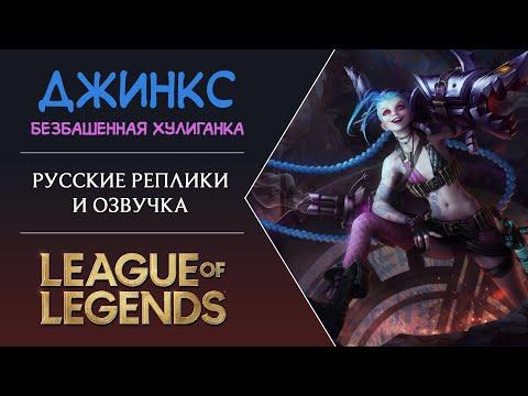видео: jinx russian voice - Русская Озвучка Джинкс - league of legends