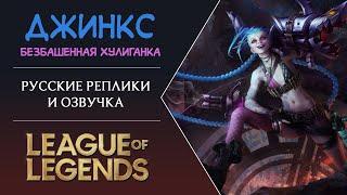 Jinx Russian Voice - Русская Озвучка Джинкс - League of Legends(Русская озвучка бешеной сестры Вай., 2013-09-29T13:38:03.000Z)