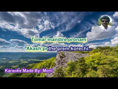 Akash Pothe Prem Korechi Karaoke with Lyrics