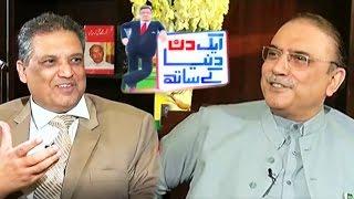 Aik Din Dunya Ke Sath - Asif Ali Zardari - 16 April 2017 | Dunya News