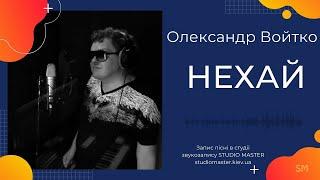 Александр Войтко - Нехай_Запись песни в студии звукозаписи - STUDIO MASTER