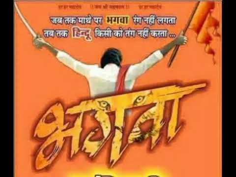Bhagwa Rang | Sahnaj Akhtar | Jai Shri Ram | Ringtone |