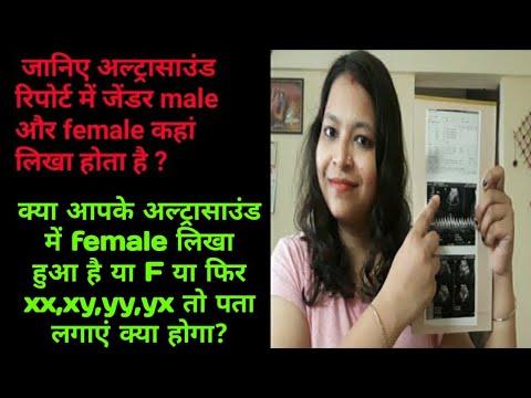 pregnancy ultrasound report se pta lga sakte hai gender kya hai। Jane schhai।