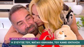 Η έκπληξη της Ναταλί Κάκκαβα στον Γρηγόρη Γκουντάρα | Ευτυχείτε! 25/1/2021 | OPEN TV