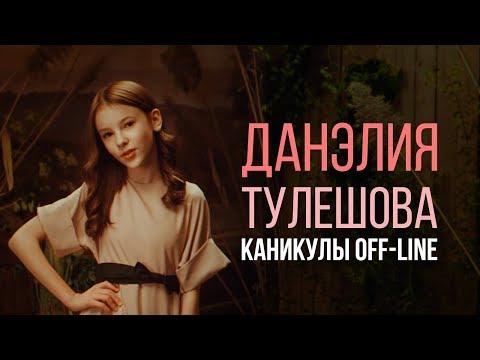 Данэлия Тулешова & AlvinToday - Каникулы Off-line
