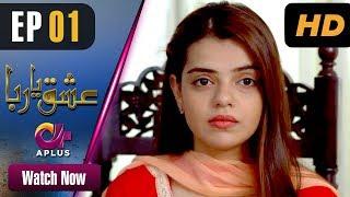 Pakistani Drama | Ishq Ya Rabba - Episode 1 | Aplus Dramas | Bilal Qureshi, Srha Asghar, Fatima