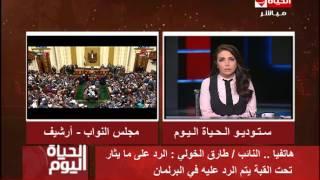 فيديو.. نائب برلماني يتهم وزارة الهجرة بإهدار المال العام